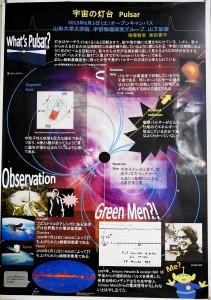 Pulsars explained! Poster by Yamagata PhD student, Kana Yamashita.